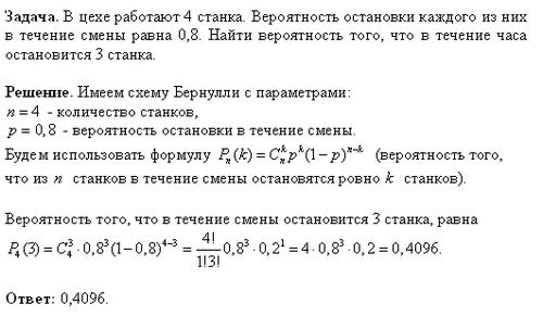 Теория вероятностей примеры решения задач команда пума проводит серию матчей
