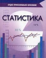Учебник по статистике задачи с решением сборник задач кепе решение