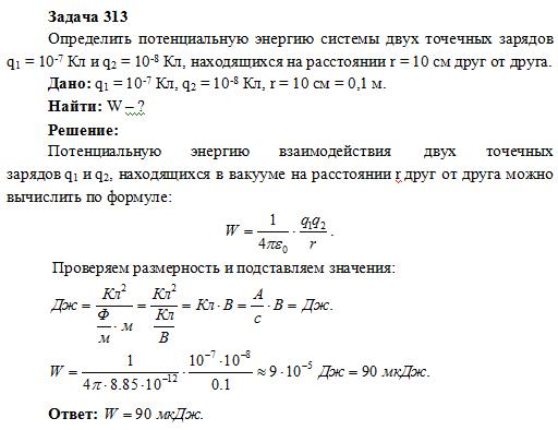 Можно решить задачу по физике 2 способа решения задачи 5 класс