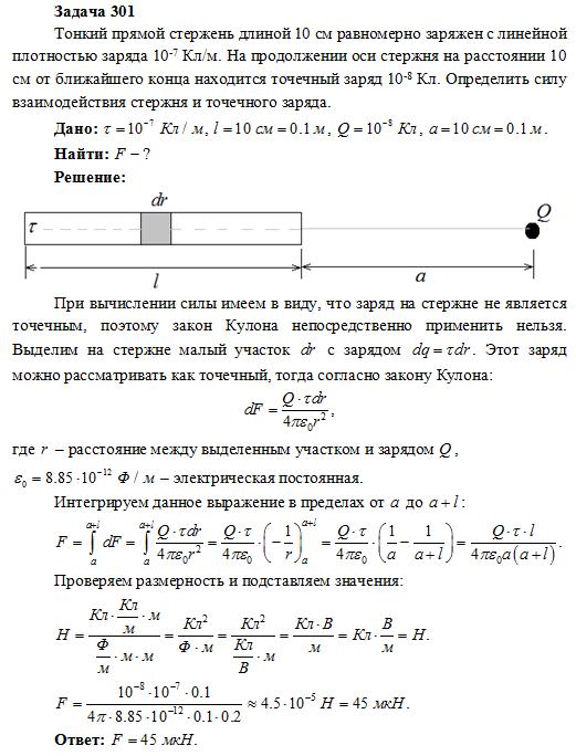 Сервисы решения задач по физике задачи и решение по теме построение эпюр