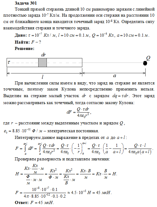 Решение задач но физике студентам задачи на дерево решения
