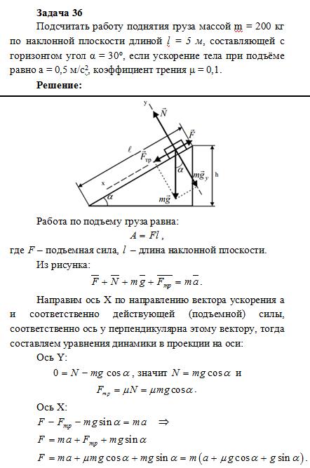 Решение задач по физике стоимость примеры с решением задач по страхованию