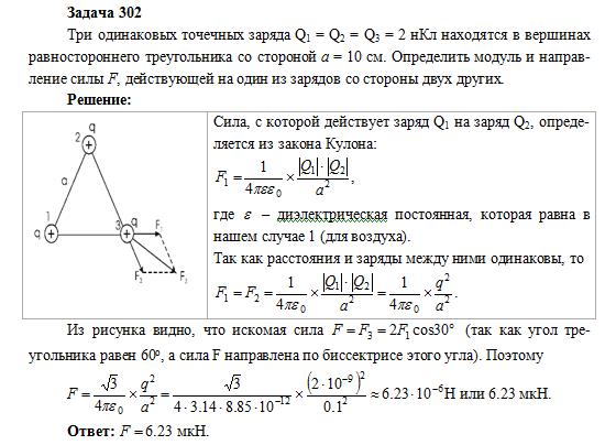 Помощь в решении задач по физике форум h решение к задачам