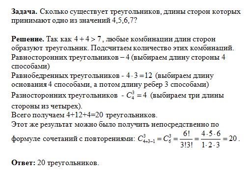 Примеры решения задач по теории вероятности комбинаторика ионная связь примеры решения задач
