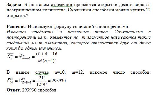 Комбинаторика сочетания решение задач черчение 9 класс решение задач