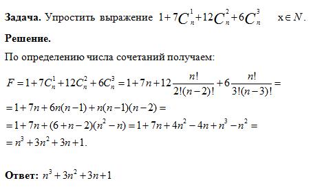 Комбинаторика решение задач решение сборник задач по физике с решениями чертов