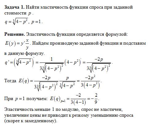Функция спроса задачи с решениями треугольная пирамида задачи и решения