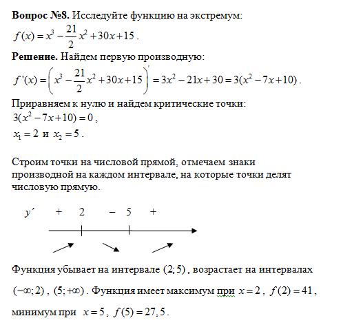 Решение задач по математике i производная погрешность решения задачи