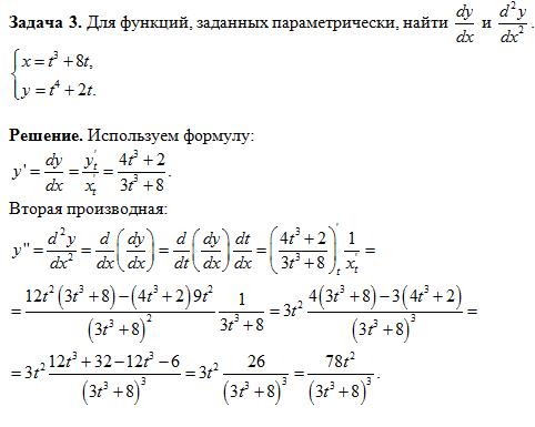 Производная решение задач онлайн математика 4 класс задача 131 решение