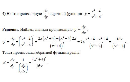 Решение задач по высшей математике онлайн производные решение задачи расписания