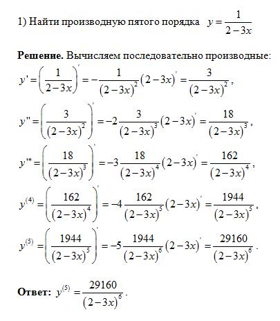 Задачи на производные решение решение задач из егэ по химии