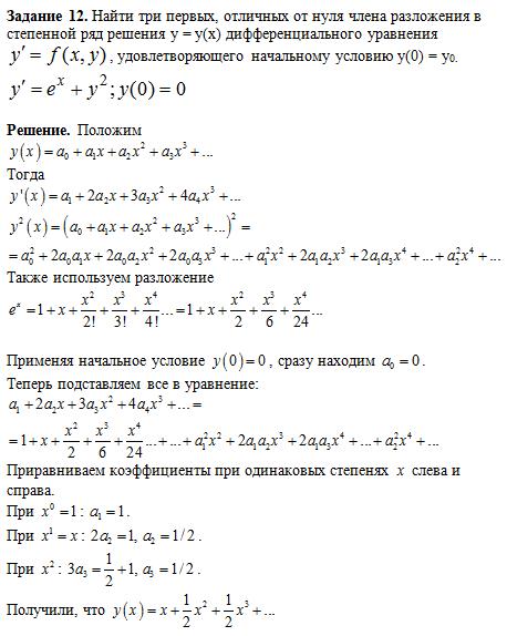 вид дифференциального уравнения онлайн