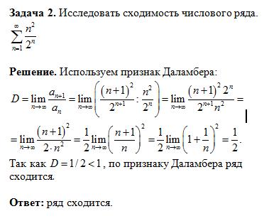 Решение задач числовым рядам решение детской задачи с числами