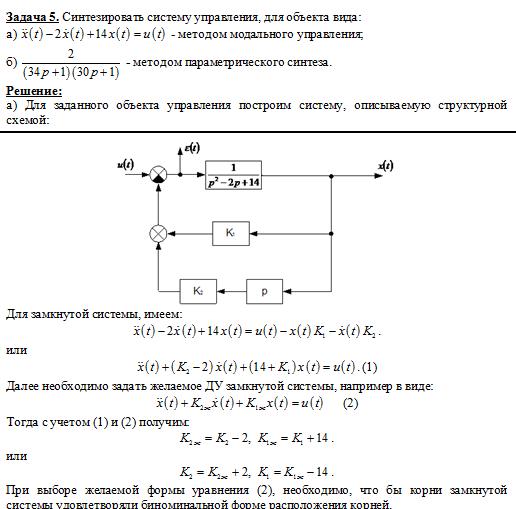 Автоматическое решение задач по физике решение задач по ассемблеру i