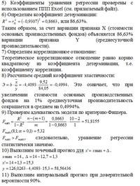 Контрольные работы по эконометрике контрольная работа по эконометрике
