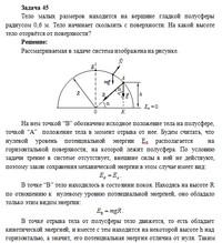 Решение задач кр по физике решения задач на заряд потенциал