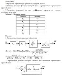Задачи и решения по теории автоматического регулирования физическая задача решением дифференциальных уравнений