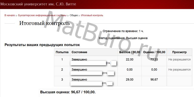 Онлайн тесты для бухгалтера с ответами регистрация ип госпошлина стоимость