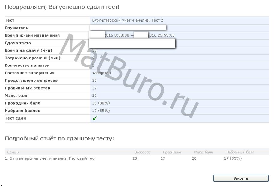 Онлайн тест по бухгалтерии жку войковский бухгалтерия телефон