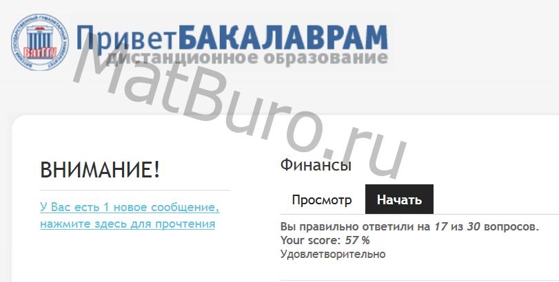 Тест деньги кредит банки онлайн банк открытие кредит онлайн