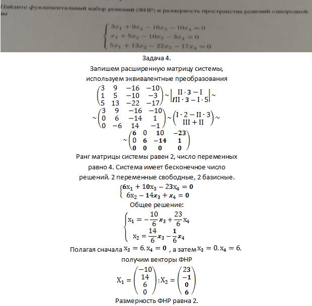 Линейная алгебра примеры решения задач матрица онлайн решение транспортной задачи венгерским методом