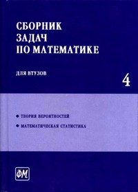 Решебник по Практикум по Общей Теории Статистики Ефимова Решебник