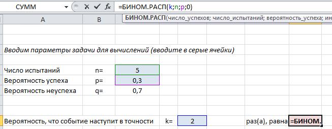 Задачи формула бернулли с решениями как решить задачу на excel